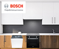 Скидка 100% на сертификат Ситилинк при единовременном заказе с техникой Bosch.