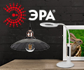 Скидка 20% по промокоду на светильники и ночники ЭРА.