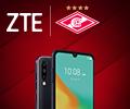 Скидка 15% на смартфоны ZTE в день матча Спартака, и в дни до и после по промокоду ZTESPARTAKMAR.