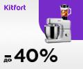 Скидки до 40% на бытовую технику Kitfort по промокоду SALE.