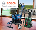 Возвращаем до 10% на бонусный счёт за покупку минимоек, строительных пылесосов и воздуходувок Bosch.