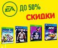 Весеннее выгодное предложение на игры от Electronic Arts.