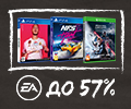 Cкидки до 57% на игры от Electronic Arts.
