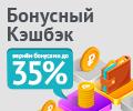 Возвращаем до 35% бонусами за Ваши покупки для физических и юридических лиц.