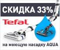 Скидка 33% на моющую насадку Tefal при покупке пылесоса Tefal Flex.