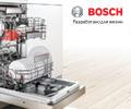 Скидка до 20% в корзине на посудомоечные машины Bosch